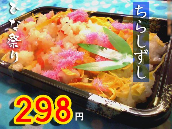 静岡市弁当惣菜文香(ぶんか)のちらし寿司 298円
